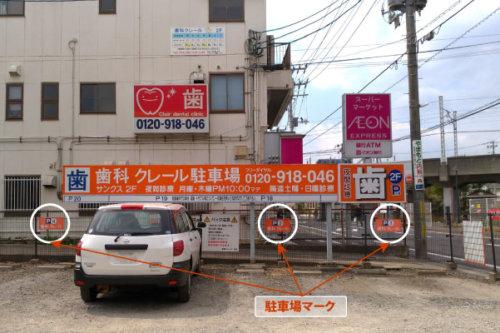 専用駐車場と駐車場マーク