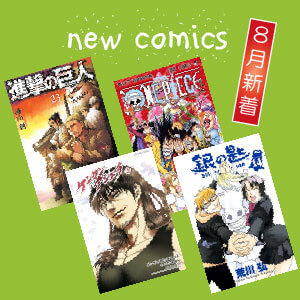 2017年8月新刊コミック
