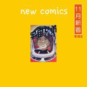 2017年11月新刊コミック