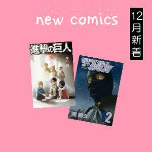 2017年12月新刊コミック