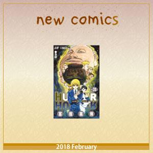 2018年2月新刊コミック