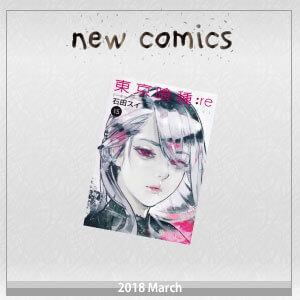 2018年3月新刊コミック