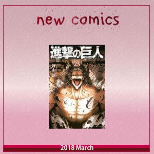 2018年4月の新刊コミック