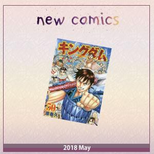 2018年5月新刊コミック