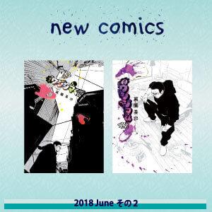 2018年6月の新刊コミック