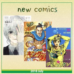 2018年7月新刊コミック