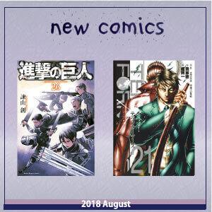 2018年8月新刊コミック