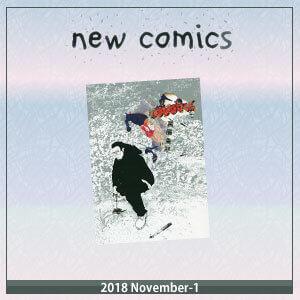2018年11月新刊コミック