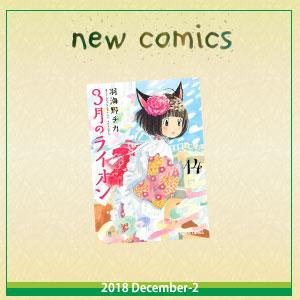 2018年12月新刊コミック