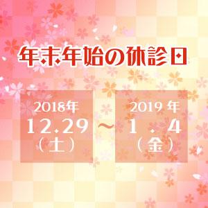 2018年年末年始の休診日