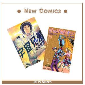 2019年3月新刊コミック