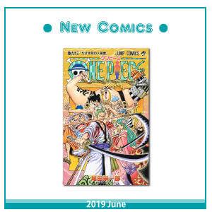 2019年7月新刊コミック