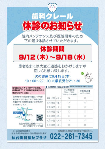 休診のお知らせ9/12-9/18