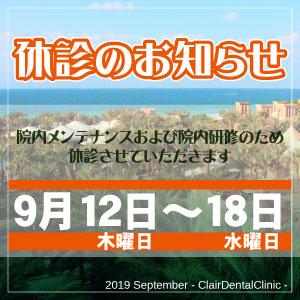 9/12-9/18 休診のお知らせ