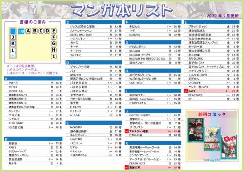 コミックリスト2020年5月その3_大