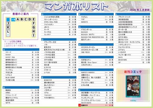 コミックリスト2020年5月_大