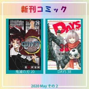 新刊コミック2020年5月その2_イメージ