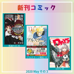 新刊コミック2020年5月その3_イメージ