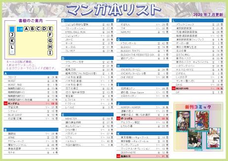 漫画本リスト7月その2