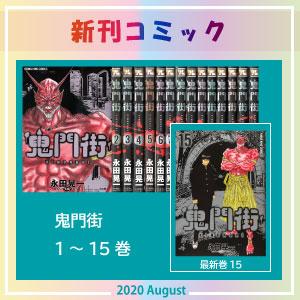 2020年8月新刊コミック