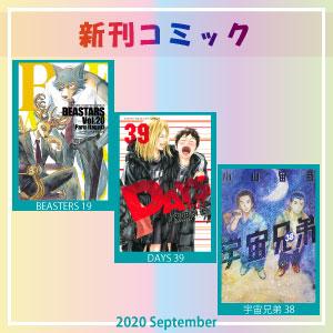2020年9月新刊コミック