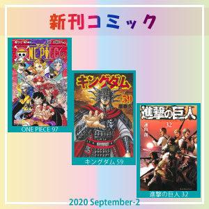新刊コミック9月-2