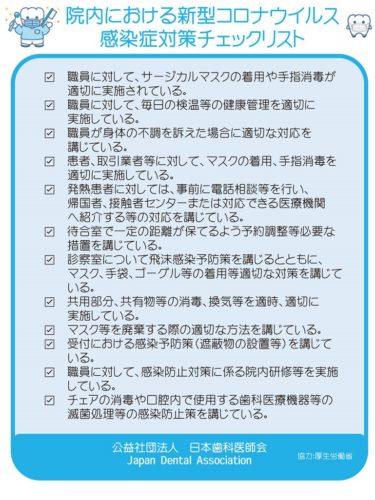 院内における新型コロナウィルス感染症対策チェックリスト