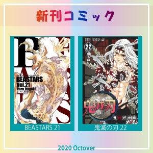 2020年10月新刊コミック