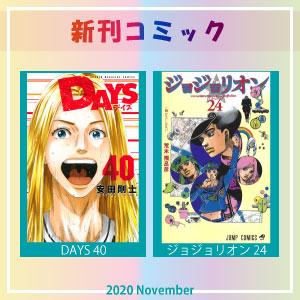2020年11月新刊コミック