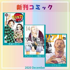 2020年12月新刊コミック